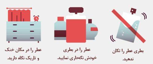 نگهداری از عطر